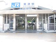 ①JR草津駅の東口を出たら、真っ直ぐ進んでください。