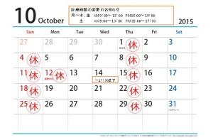 2015.10お知らせ